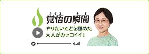 覚悟の瞬間 学校法人池田学園五ノ神幼稚園 池田文子